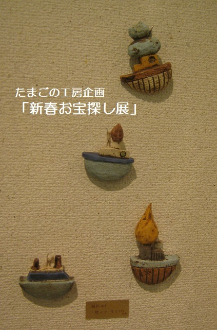 たまごの工房企画「新春お宝探し展」 開催 その13_e0134502_14441902.jpg