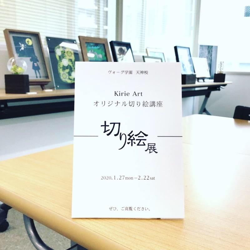 『 Kirie Art ~オリジナル切り絵~ 講座』お教室作品展のご案内_c0357605_13455545.jpg