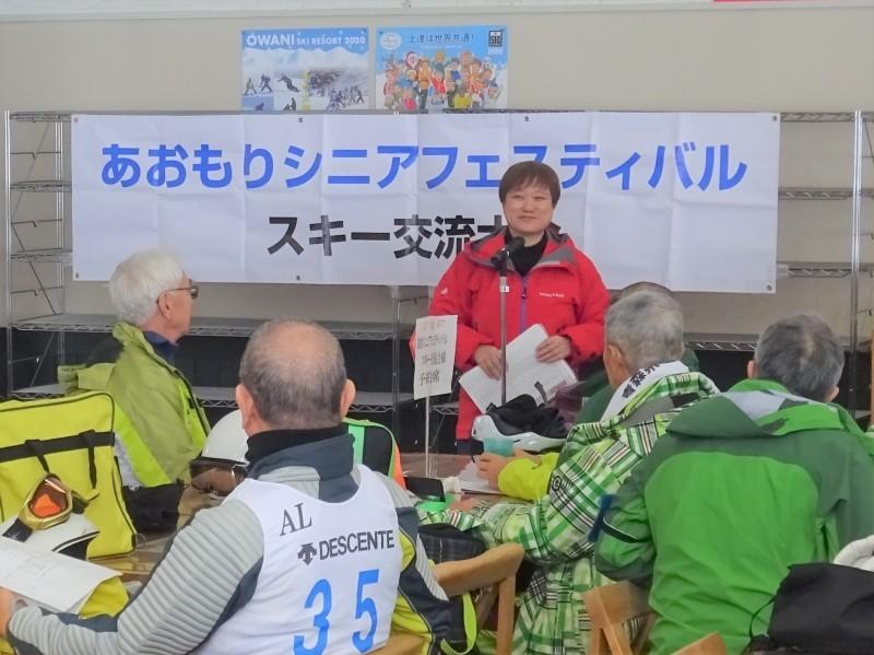 冬季スポーツイベント 第10回スキー交流大会 開会式_d0366509_11370740.jpg