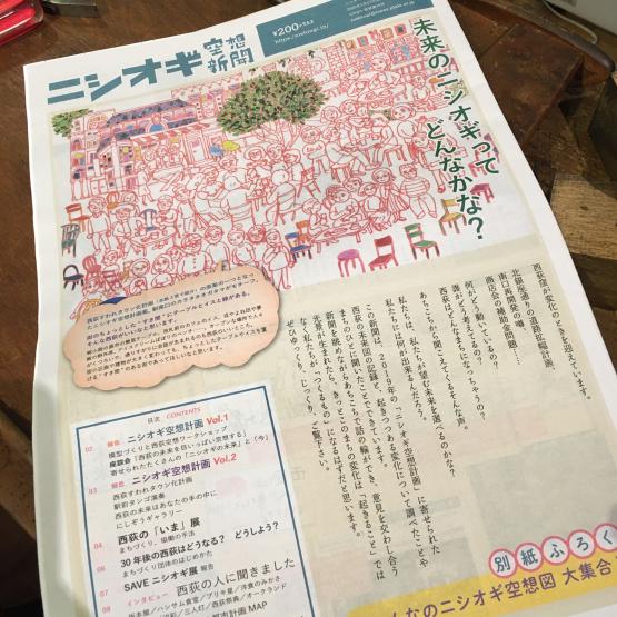 ニシオギ空想新聞_b0167617_19051389.jpg