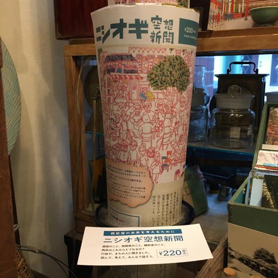 ニシオギ空想新聞_b0167617_19052881.jpg