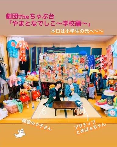熊本市立北部東小6年生へお芝居のプレゼント_f0015517_23440038.jpeg