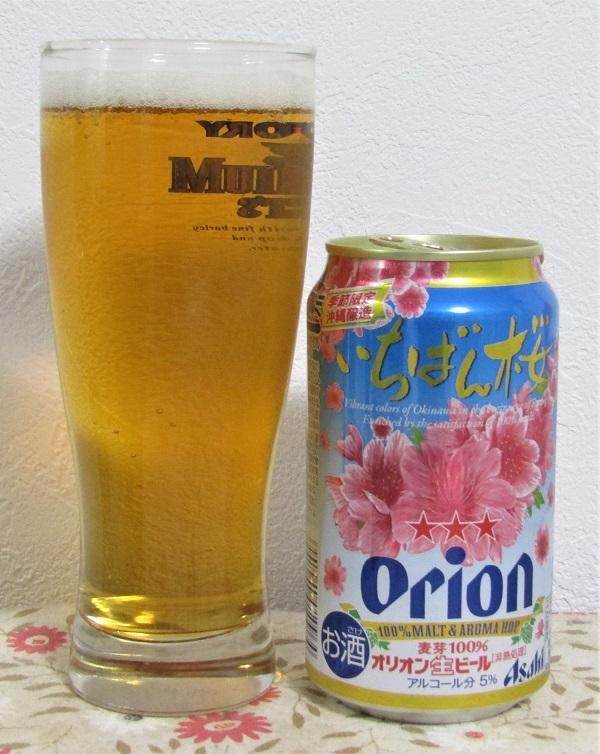 オリオン/アサヒ いちばん桜 2020~麦酒酔噺その1,141~まだやってんの??_b0081121_06211656.jpg