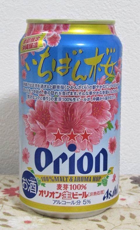 オリオン/アサヒ いちばん桜 2020~麦酒酔噺その1,141~まだやってんの??_b0081121_06211980.jpg