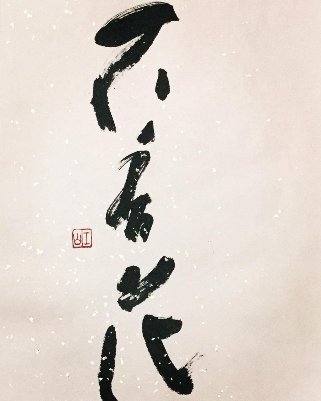 雪から霙?ん、雨?   「香」_b0075826_16512166.jpeg