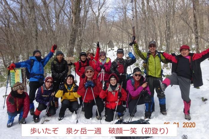 泉ヶ岳(三叉路下山_e0265627_14472454.jpg
