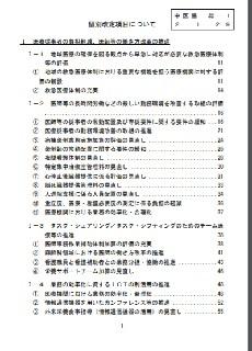 2020年度診療報酬改定短冊のトピックと医師需給分科会、日医病院委員会_b0115629_21074811.jpg