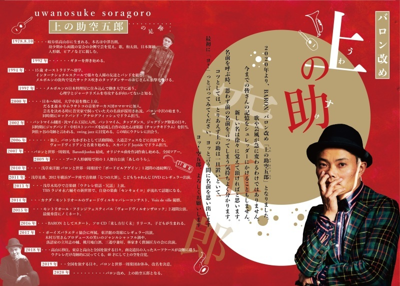 「上の助空五郎」ライブ_b0241033_16140511.jpg