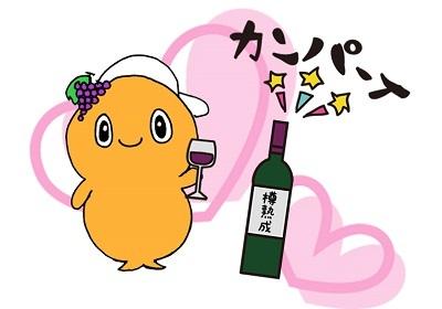 山葡萄ワイン2018樽熟成 2月3日販売開始なのだ!_c0259934_10500230.jpg