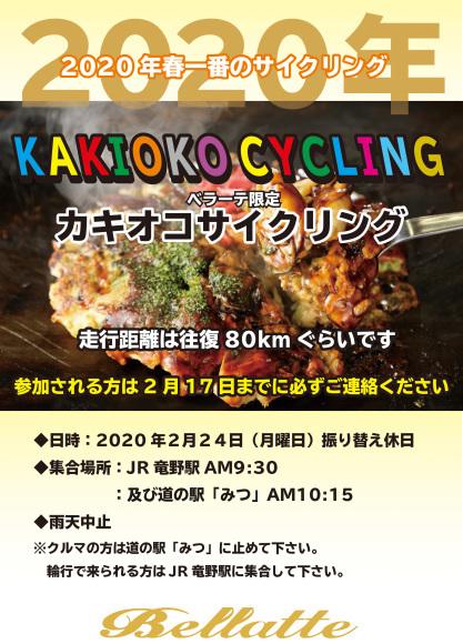 今年最初のサイクリング「2020年カキオコサイクリング」開催します_d0182937_17171659.jpg