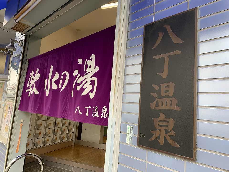 御幣島の銭湯「八丁温泉」_e0173645_07440235.jpg
