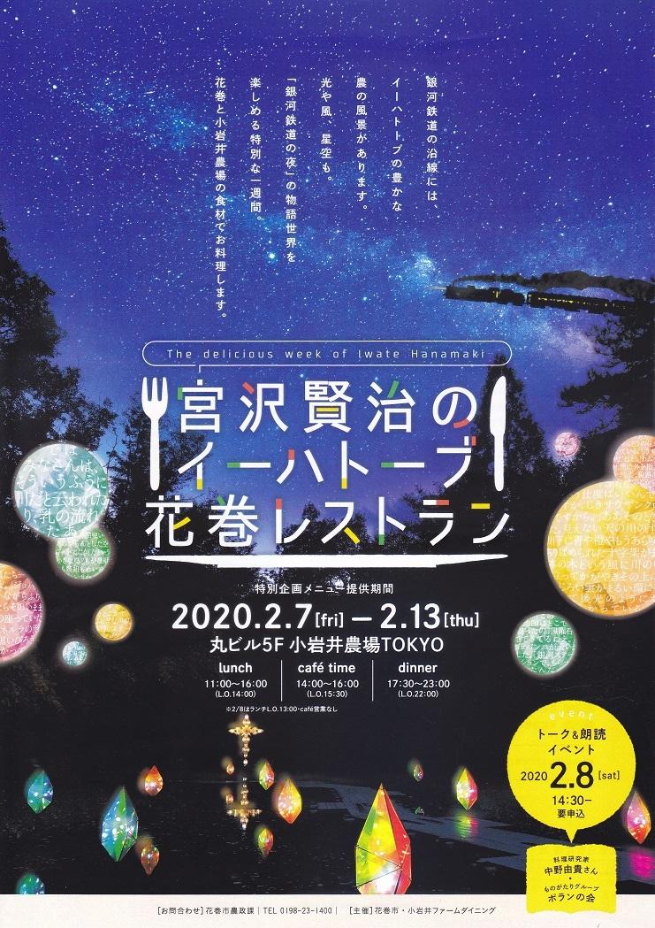 令和2年2月「宮沢賢治のイーハトーブ花巻レストラン」を東京都丸の内で開催します!_a0165546_19180044.jpg