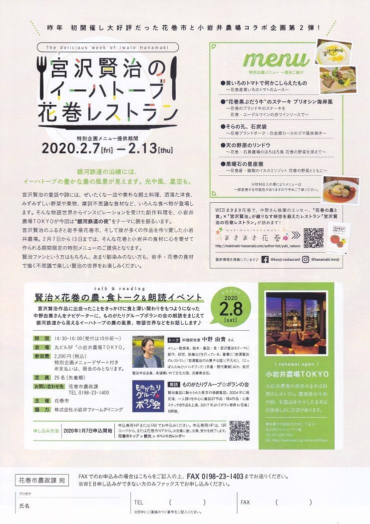 令和2年2月「宮沢賢治のイーハトーブ花巻レストラン」を東京都丸の内で開催します!_a0165546_19181306.jpg