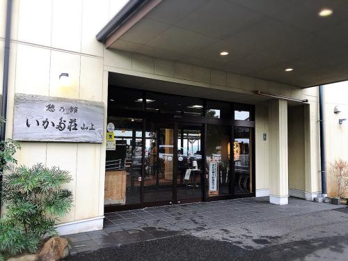 いかだ荘山上_e0292546_00290264.jpg