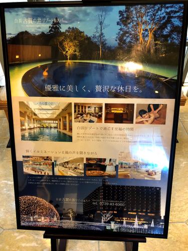 白浜古賀の井リゾート&スパ_e0292546_01212986.jpg