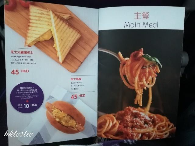 UO625便 羽田→香港_b0248150_14320733.jpg