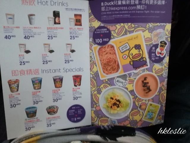 UO625便 羽田→香港_b0248150_14344453.jpg