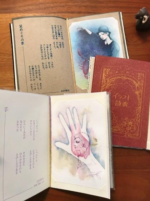 イラスト詩歌カード、誕生!_f0228652_21485962.jpeg