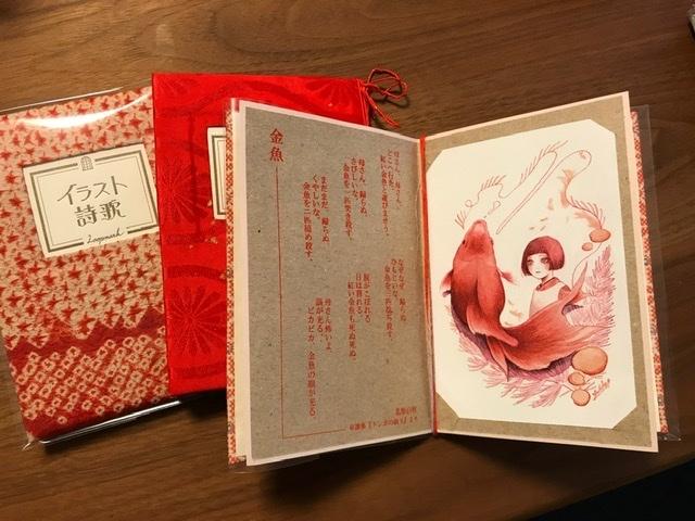 イラスト詩歌カード、誕生!_f0228652_21492603.jpeg