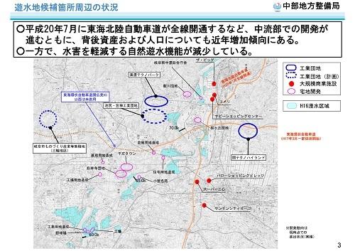木曽川水系河川整備計画変更原案パブコメと長良川の遊水池計画(2)_f0197754_19480479.jpg