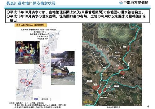 木曽川水系河川整備計画変更原案パブコメと長良川の遊水池計画(2)_f0197754_19480788.jpg