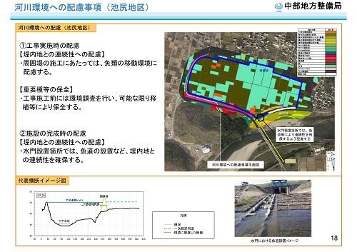 木曽川水系河川整備計画変更原案パブコメと長良川の遊水池計画(2)_f0197754_19482999.jpg