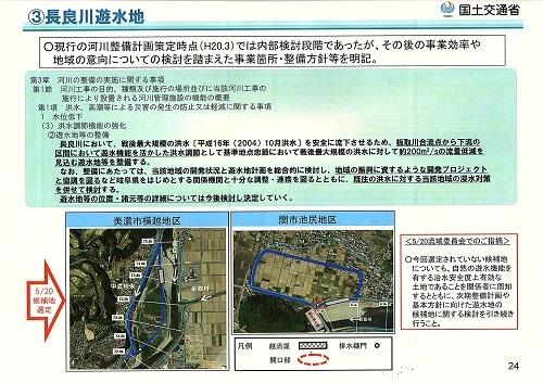 木曽川水系河川整備計画変更原案パブコメと長良川の遊水池計画(1)_f0197754_20104512.jpg