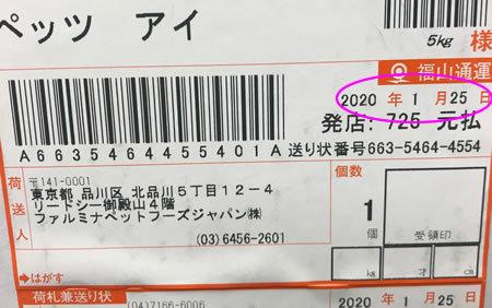 ファルミナ試供品ようやく入荷~!!_e0362456_19163874.jpg