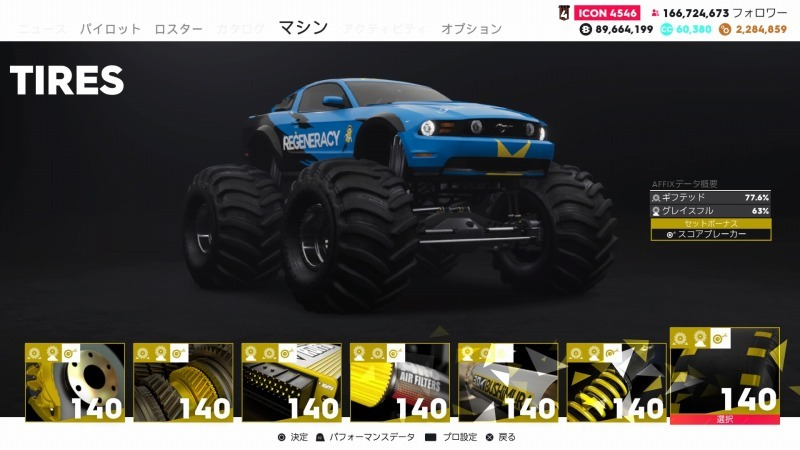 ゲーム「THE CREW2 Veyron Edition One が欲しい」_b0362459_18594242.jpg