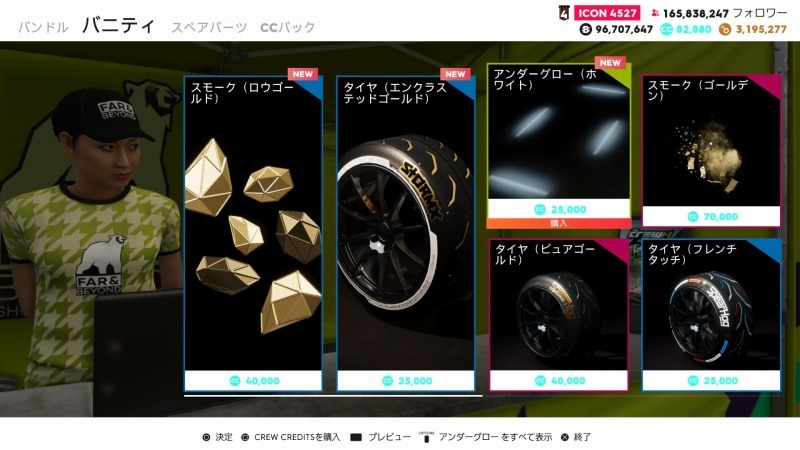 ゲーム「THE CREW2 Veyron Edition One が欲しい」_b0362459_19033489.jpg