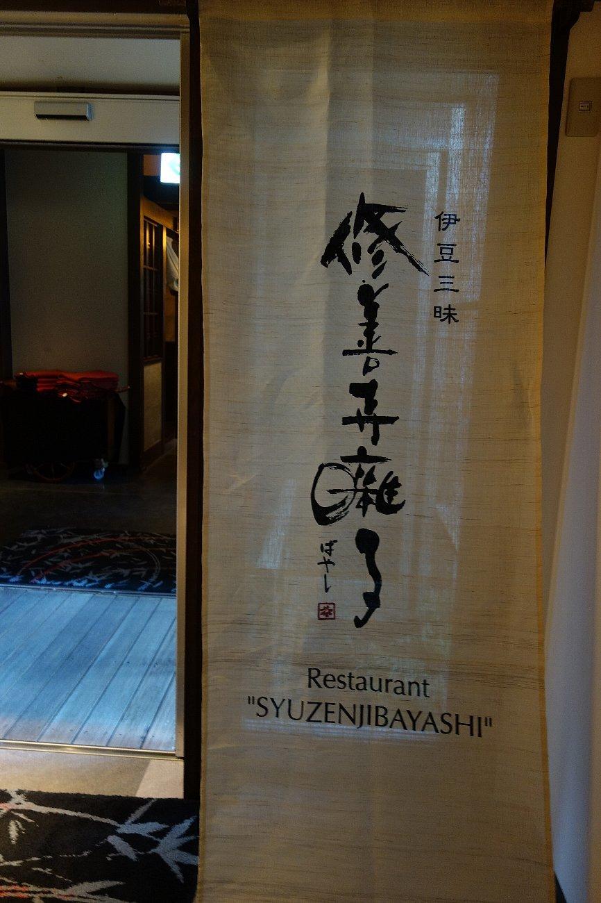 湯回廊 菊屋の庭_c0112559_08533647.jpg
