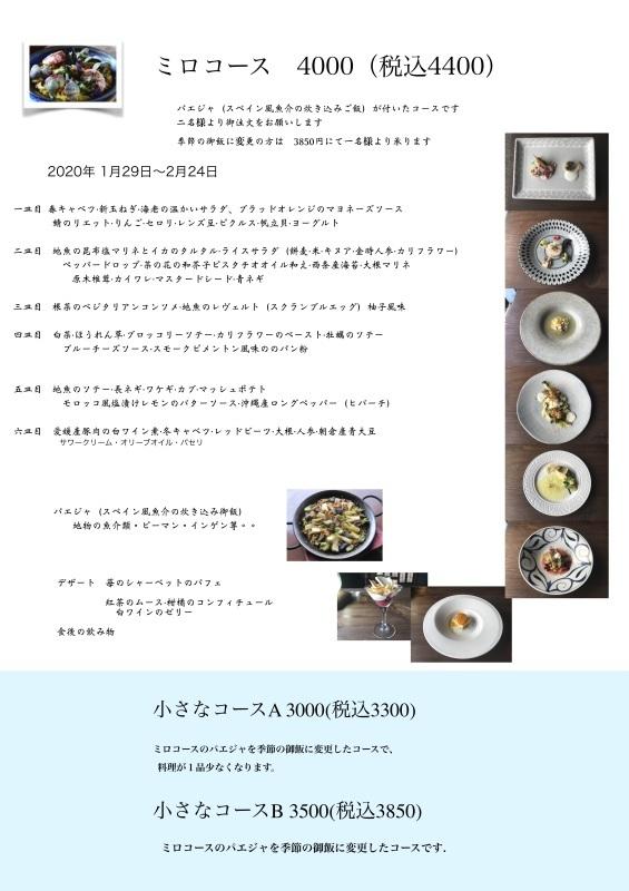 2020年2月の料理です_d0177560_00174638.jpg