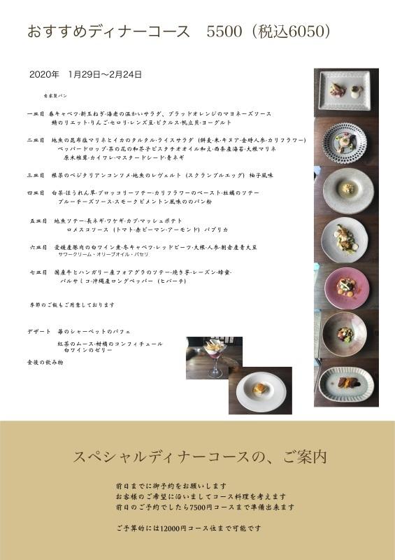 2020年2月の料理です_d0177560_00180505.jpg