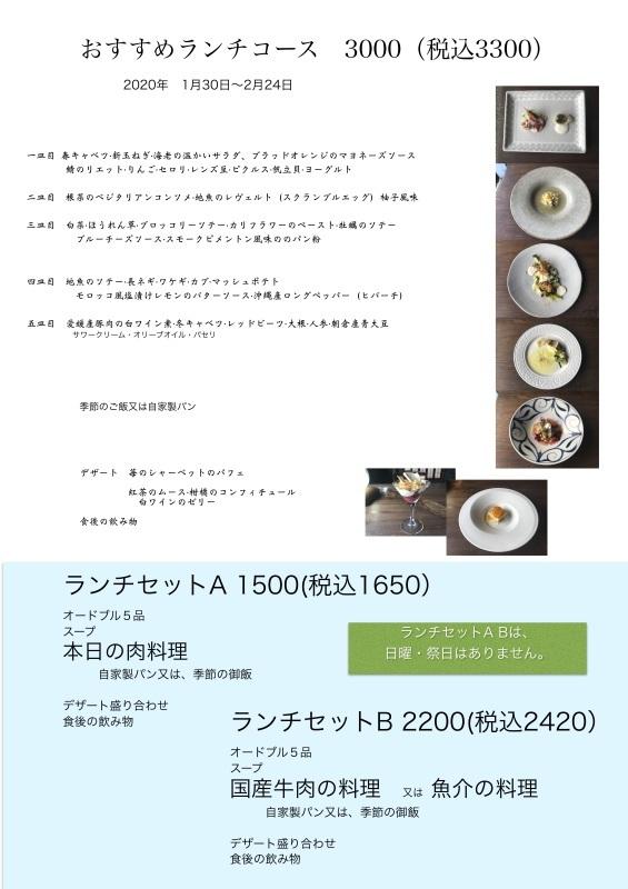 2020年2月の料理です_d0177560_00181833.jpg