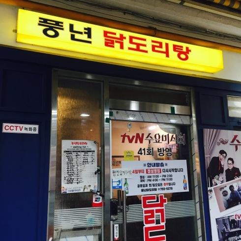 ソウル旅行 5 水曜美食会の人気店へ「プンニョンタットリタン」市庁駅_f0054260_11572844.jpg