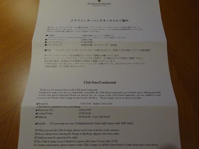 インターコンチネンタル横浜Pier 8 (4)_b0405262_22495162.jpg
