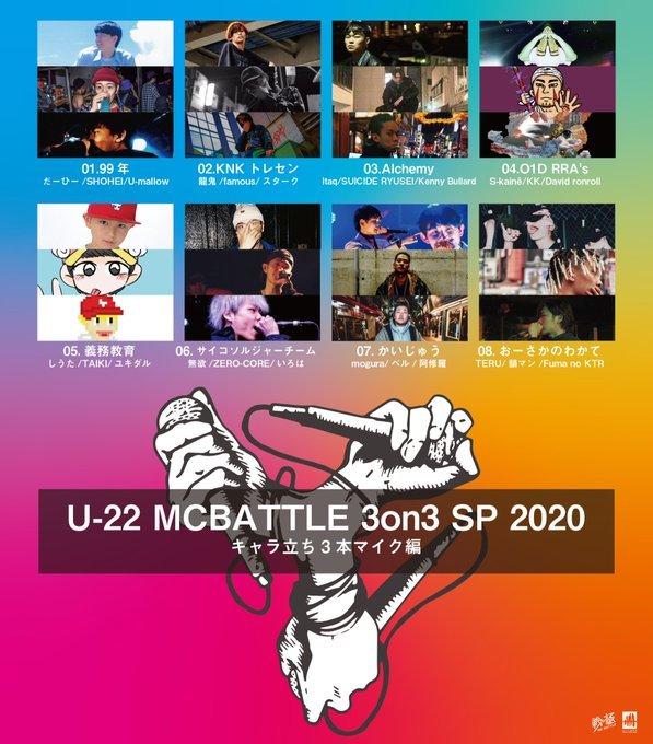 2/1 U-22 MCBATTLE 3on3 SP 2020 タイムテーブル発表!当日券あり!_e0246863_17510317.jpg