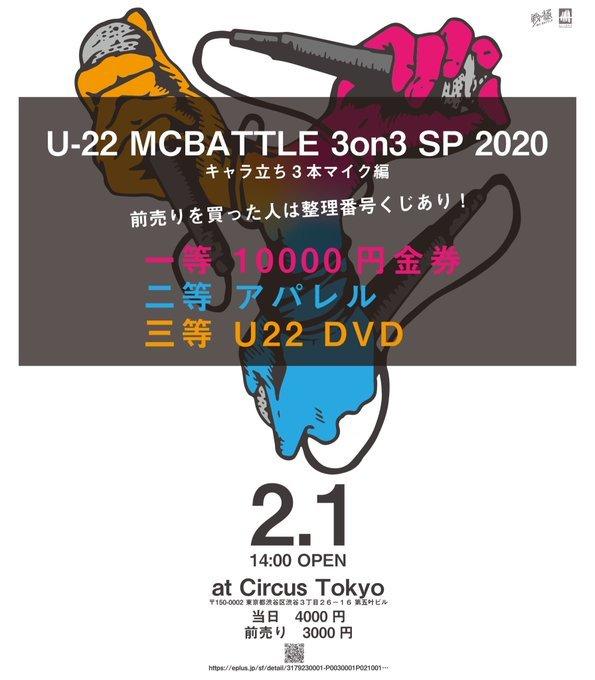 2/1 U-22 MCBATTLE 3on3 SP 2020 タイムテーブル発表!当日券あり!_e0246863_17511055.jpg