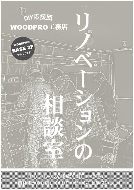 DIY応援団「WOODPRO工務店」にご期待ください!_d0237564_20041499.jpg