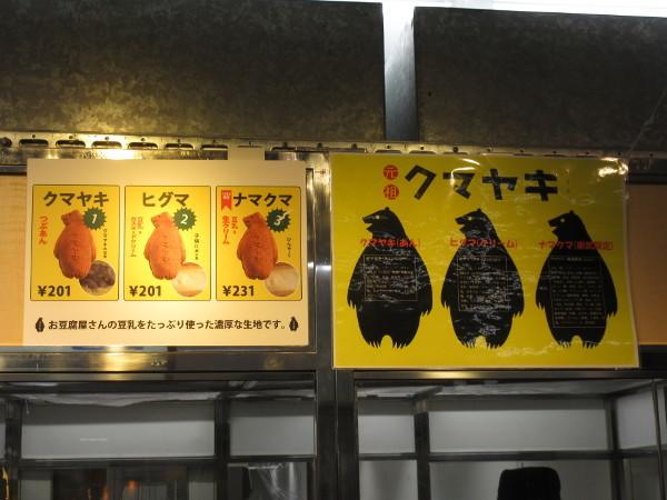 道の駅 あいおいのクマヤキ@冬の大北海道展_c0152767_22454804.jpg
