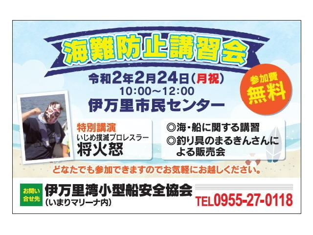 海難防止講習会やるばい!_a0077071_17351208.jpg