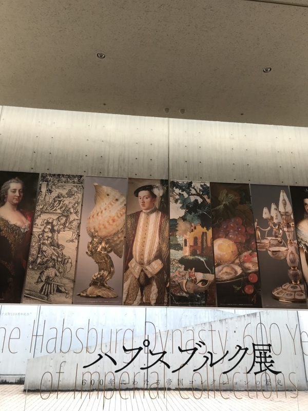 ハプスブルク展(国立西洋美術館)_c0366777_19531739.jpeg