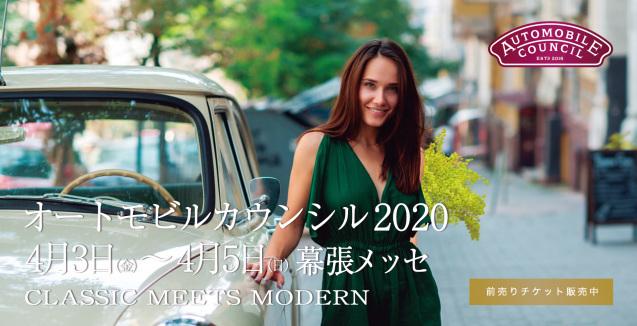 AUTOMOBILE COUNCIL 2020_c0023278_19194309.jpg