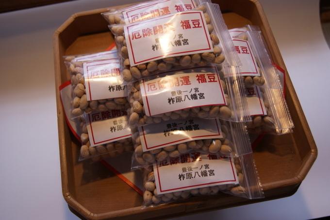 節分の厄除け・開運福豆(令和2年)_f0191383_14021681.jpg