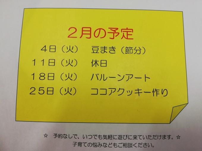 2月遊ぼう会_c0197584_07540293.jpg