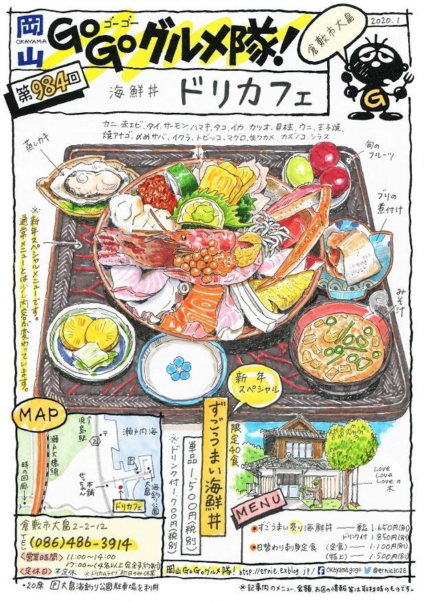海鮮丼 ドリカフェ_d0118987_13521222.jpg