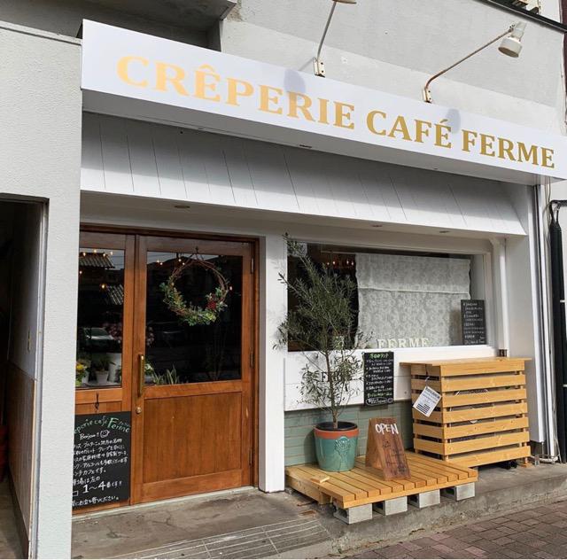 [沼津]creperie cafe Ferme(クレープリー カフェ フェルム):可愛くておいしい♪ガレット&クレープのお店_d0144092_16551382.jpg