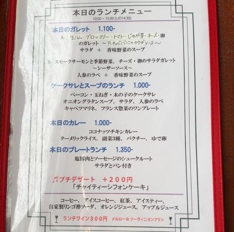 [沼津]creperie cafe Ferme(クレープリー カフェ フェルム):可愛くておいしい♪ガレット&クレープのお店_d0144092_17365230.jpeg