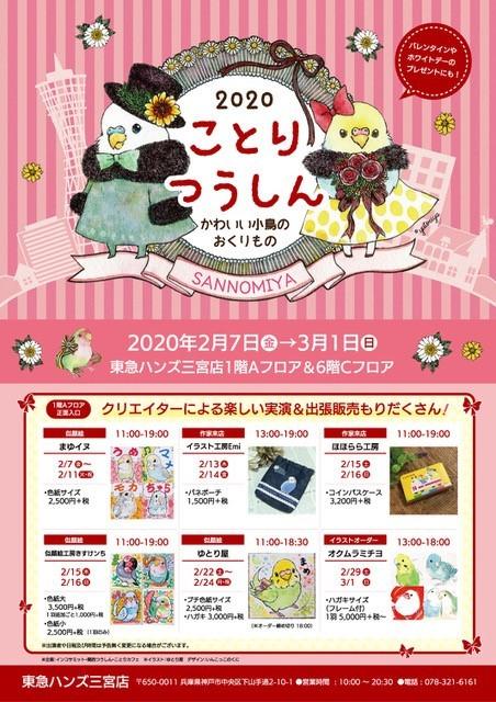 Sweets展2月1日~14日まで開催します!今後の展示予定_d0322493_22334700.jpg
