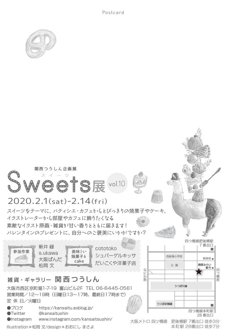 Sweets展2月1日~14日まで開催します!今後の展示予定_d0322493_22595018.jpg